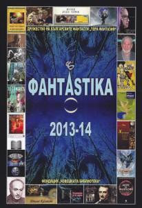 2015.03 - Алманах Фантаstika 2013-14