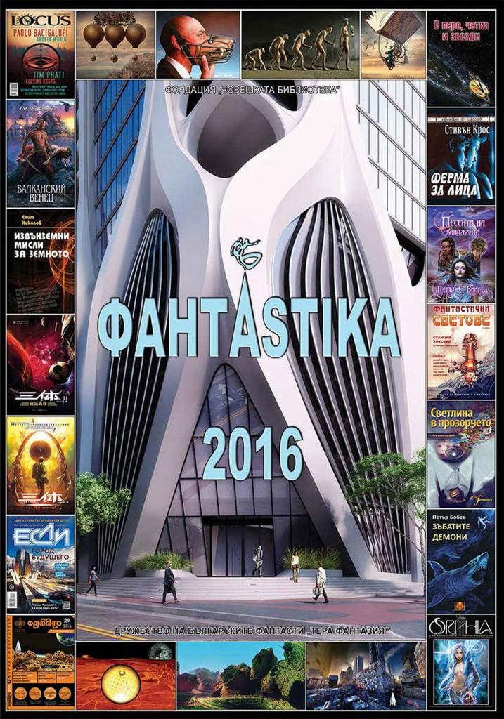 2016-Алманах-ФантAstika-алтернативна-корица