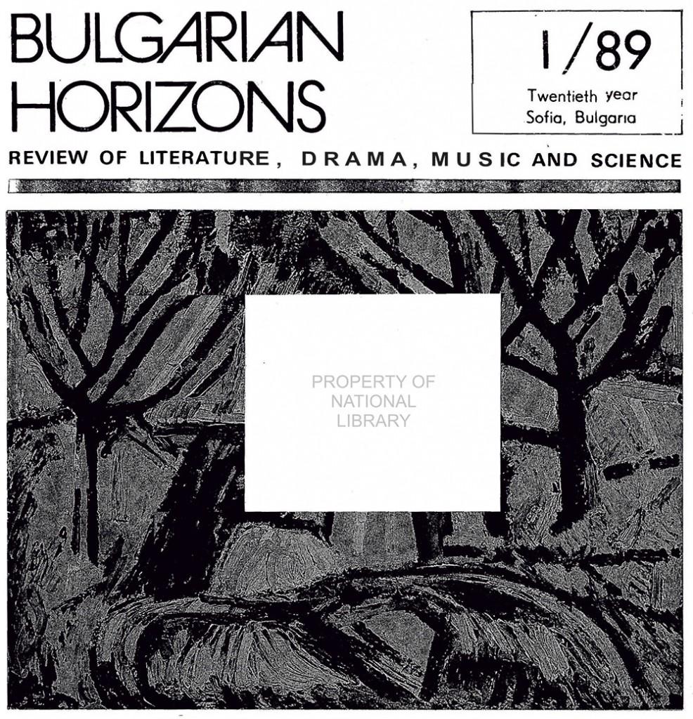 Bulgarian-Horizons---1.1989