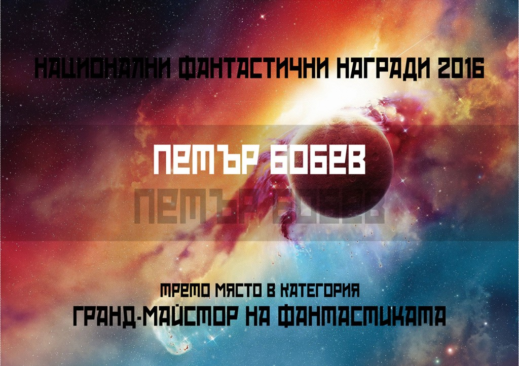 NFN2015-Grand-maystor_PeterBobev