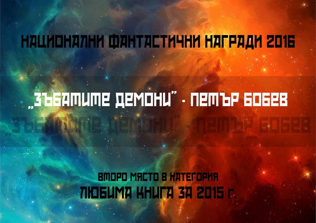 NFN2015-Lyubima_Kniga_2015_ZybatiteDemoni