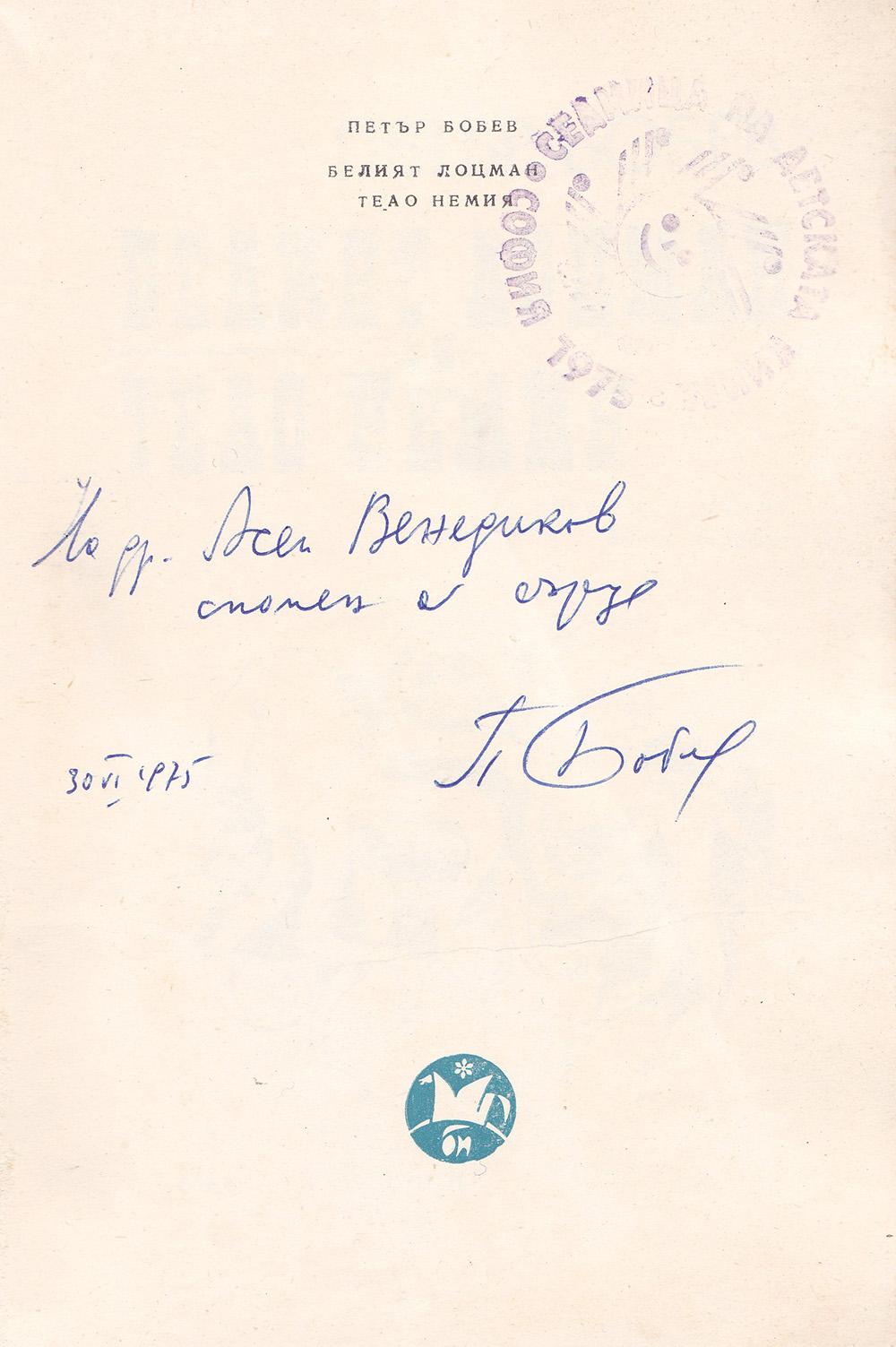 Автограф 30.06.1975