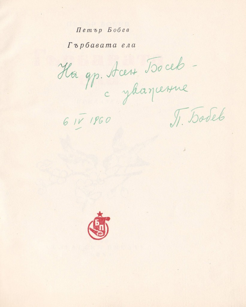 1960.04.06 - Посвещение за Асен Босев - в Гърбавата ела