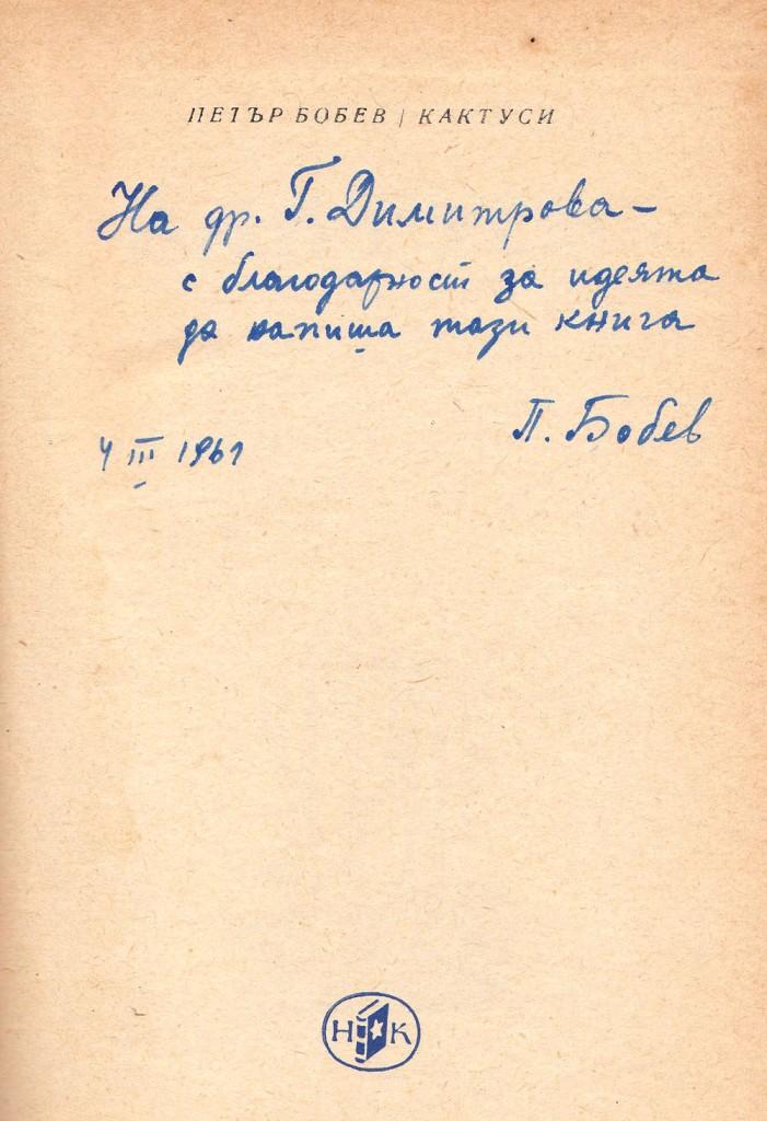1961 - Кактуси - благодарност за идеята