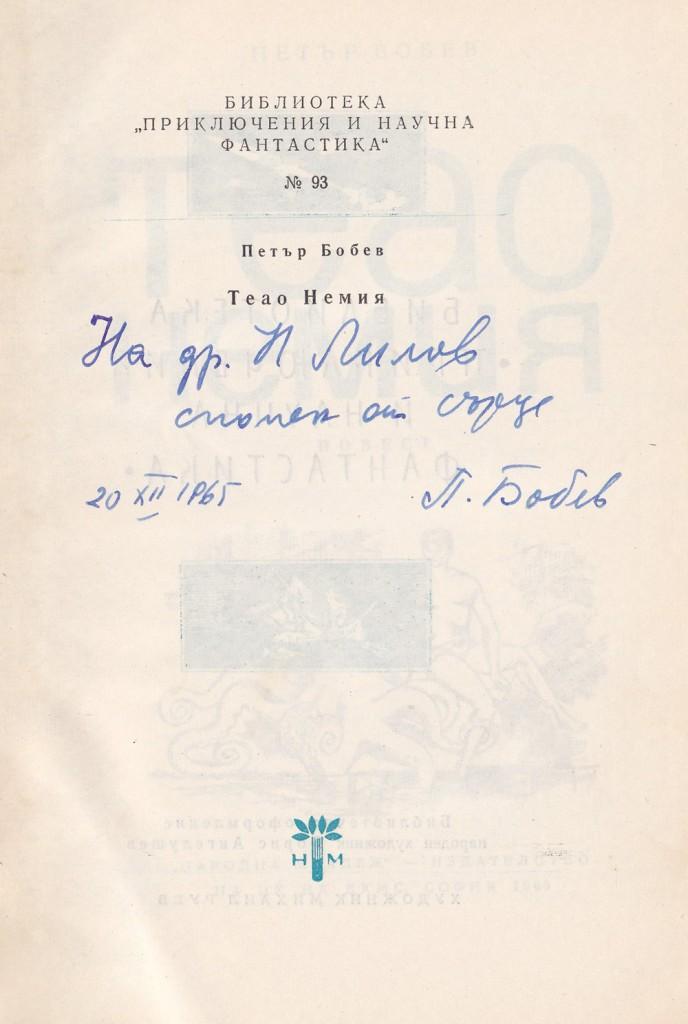1965.12.20 - Посвещение за Н. Лилов - в Теао Немия