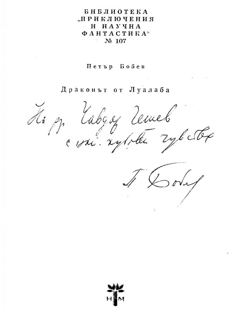 1968 - Посвещение за Чавдар Гешев