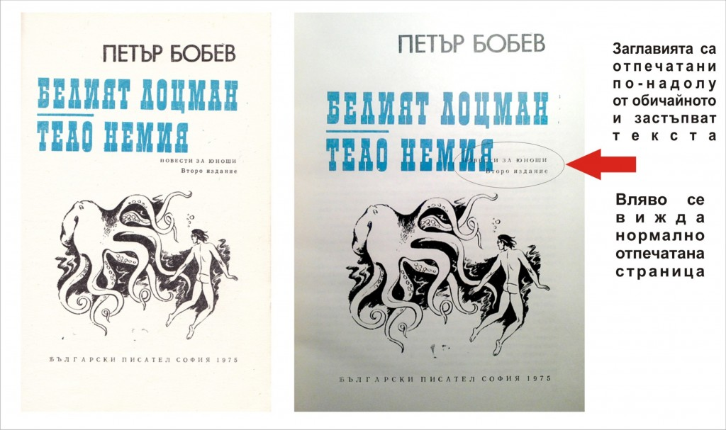 1975 - Белият лоцман. Теао Немия - грешка при печата - общ
