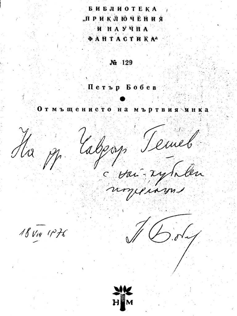 1976.08.18 - Посвещение за Чавдар Гешев