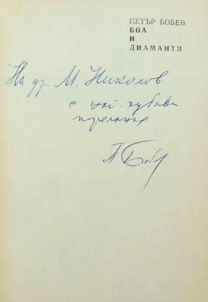 1979 - Боа и диаманти - посвещение за М. Николов