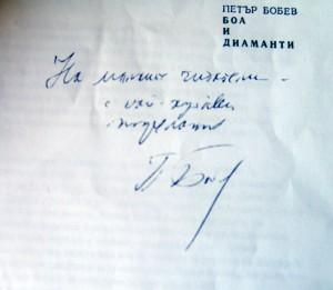 1979 - Боа и диаманти - посвещение към читателите в библиотеката в Г. Оряховица