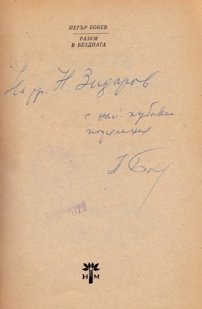 1979 - Посвещение за Николай Зидаров - в Разум в бездната