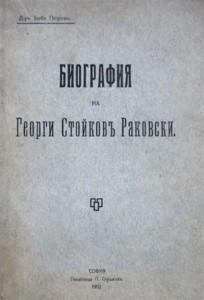 Боби Петров - Биография на Г. С. Раковски, 1910 г.