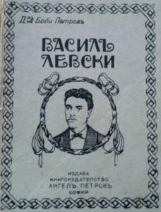 Боби Петров - Васил Левски