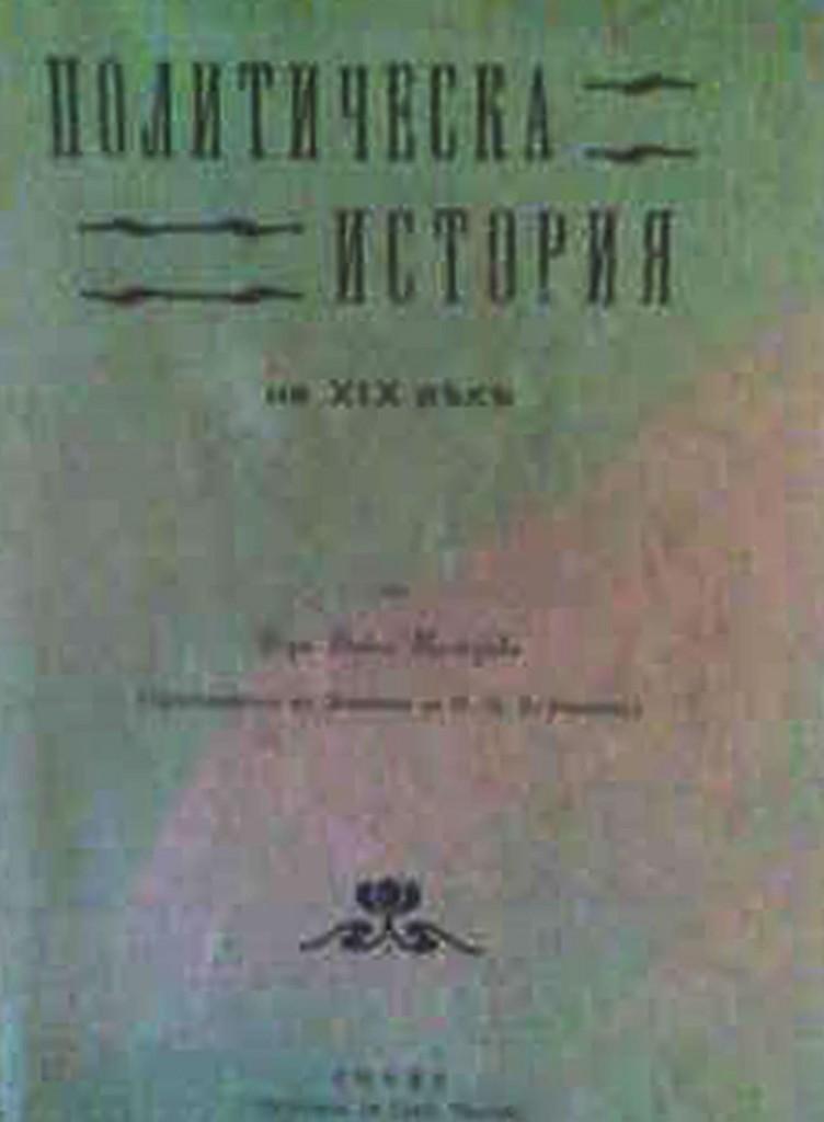 Боби-Петров-Политическа-история-на-XIX-век