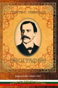 2021-Г.С.Раковски-Биографии