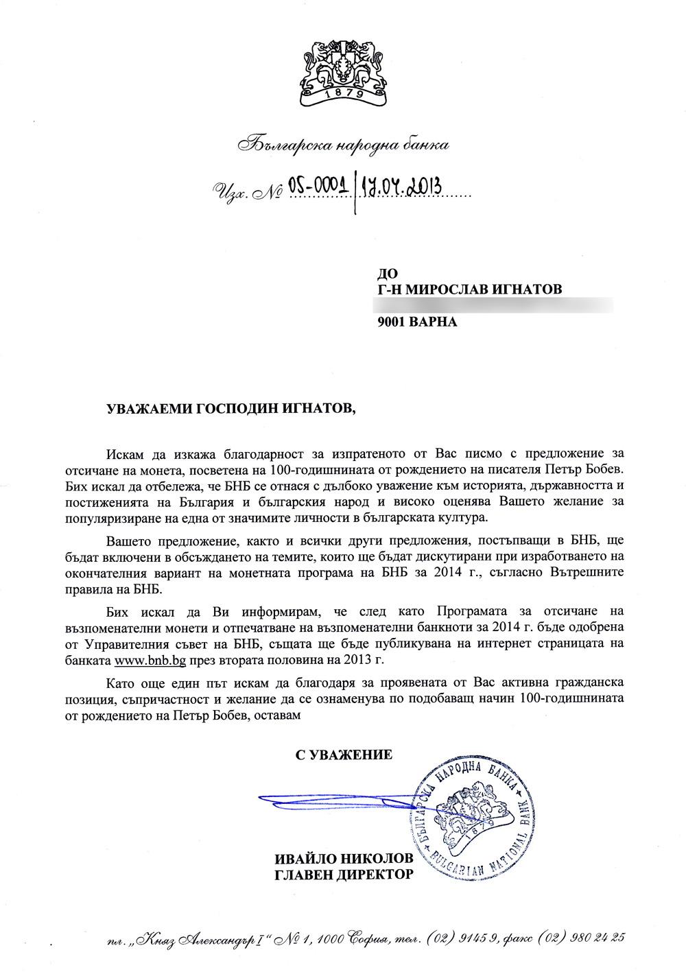 Отговор от Българска Народна Банка - 17.04.2013