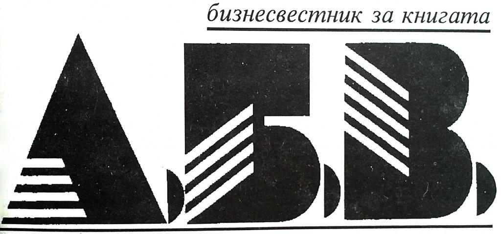 А.Б.В. new