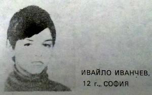 Ивайло Иванчев, 1981 г.