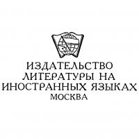 Izdatelstvo_literatury_na_inostrannyh_yazykah