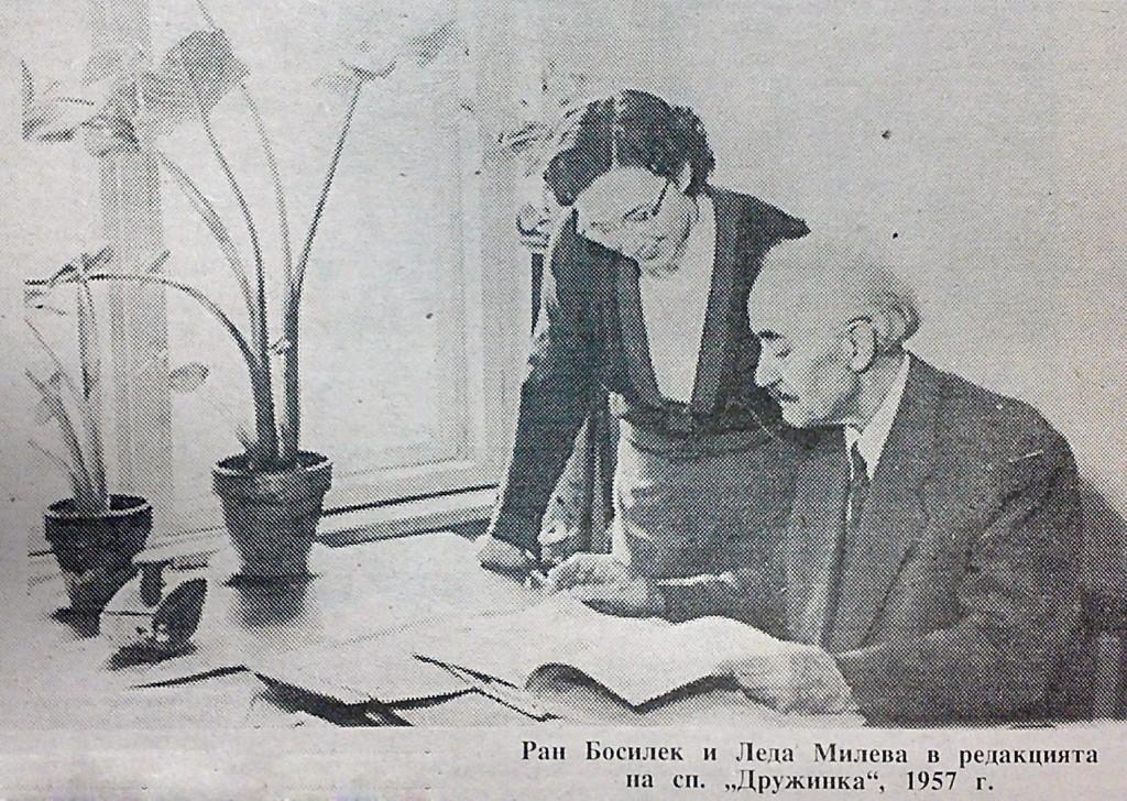 1957---Ран-Босилек,-Леда-Милева,-Дружинка