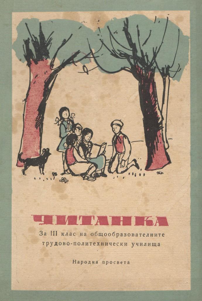 1965-Читанка-корица