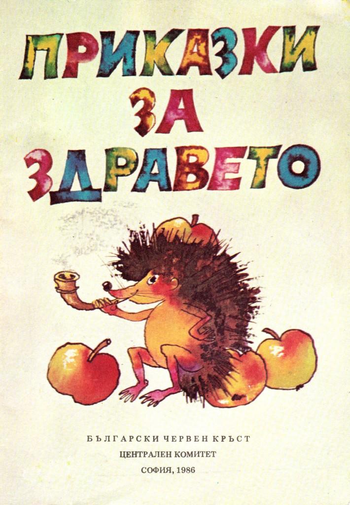 1986---Приказки-за-здравето.-II-издание---корица