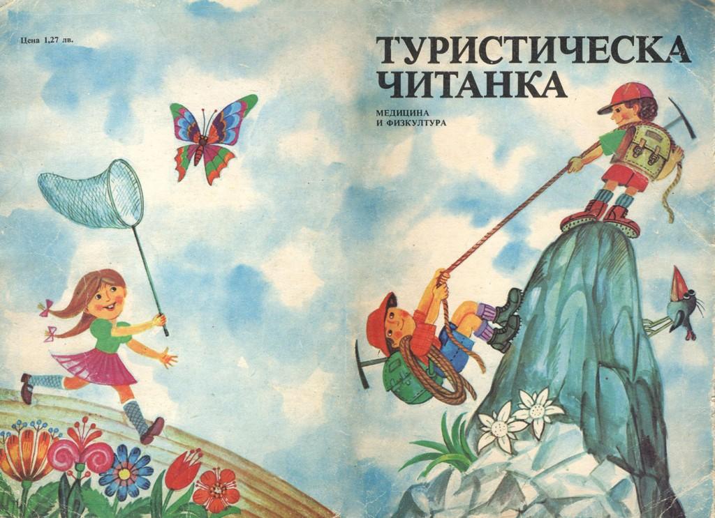 1988-Туристическа-читанка-корица